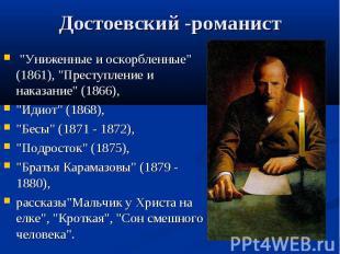 """Достоевский -романист """"Униженные и оскорбленные"""" (1861), """"Преступление и наказан"""