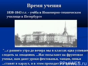 Время учения 1838-1843 г.г. - учёба в Инженерно-техническом училище в Петербурге
