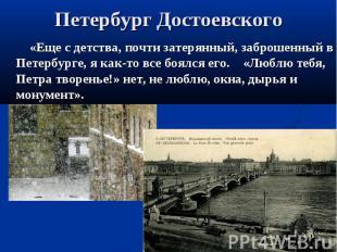 Петербург Достоевского «Еще с детства, почти затерянный, заброшенный в Петербург
