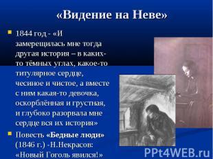 «Видение на Неве» 1844 год - «И замерещилась мне тогда другая история – в каких-