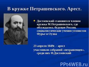В кружке Петрашевского. Арест. Достоевский становится членом кружка М.Петрашевск