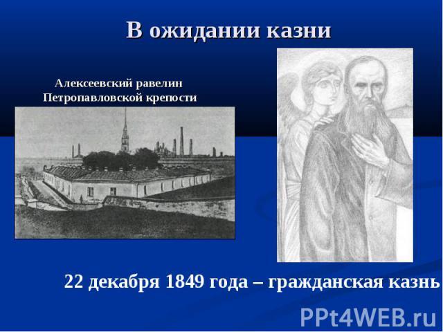 В ожидании казни Алексеевский равелин Петропавловской крепости 22 декабря 1849 года – гражданская казнь