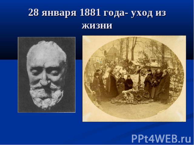 28 января 1881 года- уход из жизни
