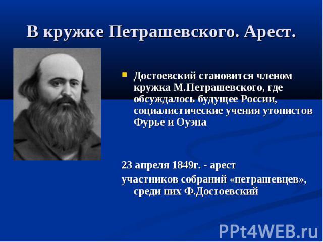петрашевским достоевский с знакомство