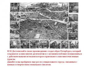 Ф.М.Достоевский в своих произведениях создал образ Петербурга, который сохранялс