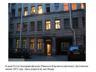 В доме №3 по Екатерингофскому (Римского-Корсакого) проспекту Достоевские жили в