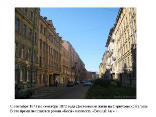 С сентября 1871 по сентябрь 1872 года Достоевские жили на Серпуховской улице. В