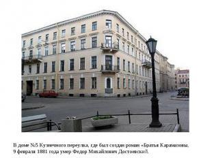 В доме №5 Кузнечного переулка, где был создан роман «Братья Карамазовы, 9 феврал