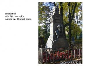Похоронен Ф.М.Достоевский в Александро-Невской лавре.