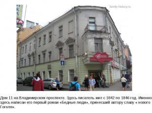 Дом 11 на Владимирском проспекте. Здесь писатель жил с 1842 по 1846 год. Именно