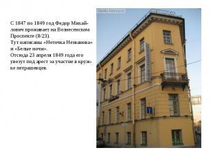 С 1847 по 1849 год Федор Михай- лович проживает на Вознесенском Проспекте (8/23)