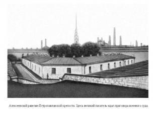 Алексеевский равелин Петропавловской крепости. Здесь великий писатель ждал приго