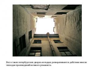 Вот в таких петербургских дворах-колодцах разворачиваются действия многих эпизод