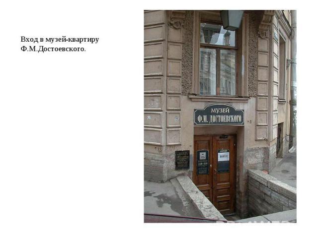 Вход в музей-квартиру Ф.М.Достоевского.