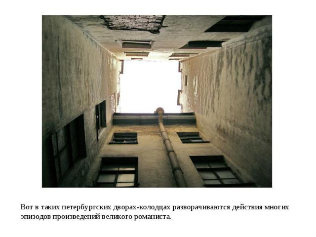 Вот в таких петербургских дворах-колодцах разворачиваются действия многих эпизодов произведений великого романиста.