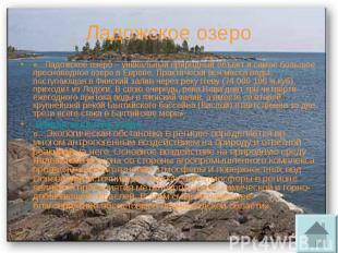 Ладожское озеро «...Ладожское озеро – уникальный природный объект и самое большо