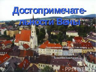 Достопримечате-льности Вены Подготовили учащиеся 7«а» класс Евграфова Татьяна Зв