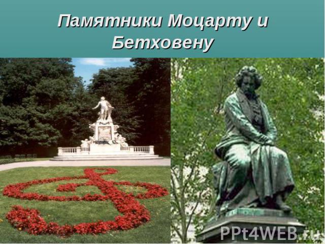 Памятники Моцарту и Бетховену