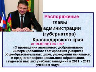 Распоряжение главы администрации (губернатора) Краснодарского края от 09.09.2011