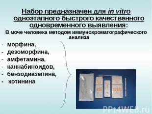 Набор предназначен для in vitro одноэтапного быстрого качественного одновременно
