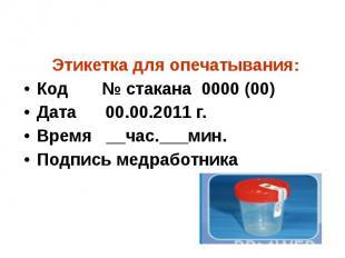 Этикетка для опечатывания: Код № стакана 0000 (00) Дата 00.00.2011 г. Время __ча