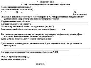 Направление на химико-токсикологическое исследование (Наименование медицинской о