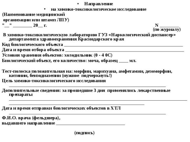 Направление на химико-токсикологическое исследование (Наименование медицинской организации или штамп ЛПУ)