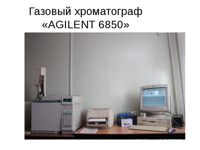 Газовый хроматограф «AGILENT 6850»