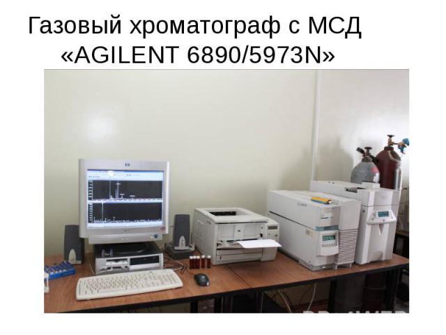Газовый хроматограф с МСД «AGILENT 6890/5973N»
