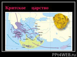 Критское царство