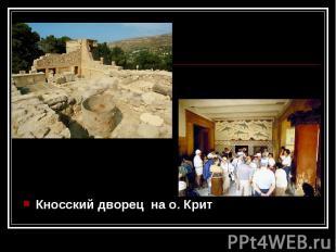 Кносский дворец на о. Крит