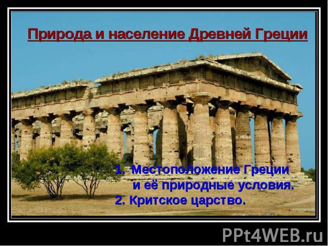Природа и население Древней Греции Местоположение Греции и её природные условия. 2. Критское царство.