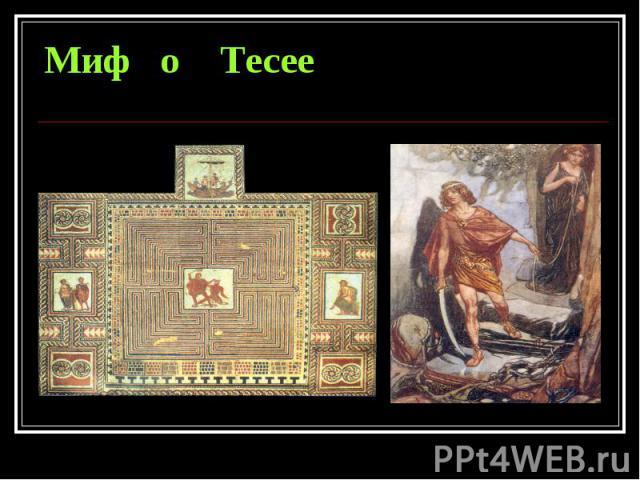 Миф о Тесее