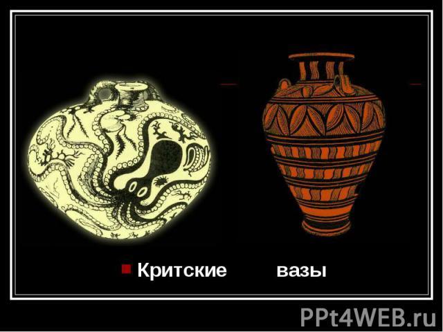 Критские вазы
