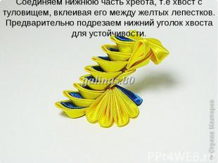 Соединяем нижнюю часть хребта, т.е хвост с туловищем, вклеивая его между желтых