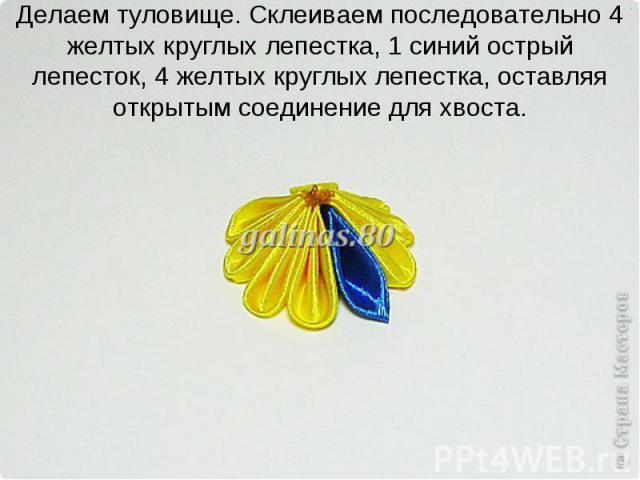 Делаем туловище. Склеиваем последовательно 4 желтых круглых лепестка, 1 синий острый лепесток, 4 желтых круглых лепестка, оставляя открытым соединение для хвоста.