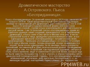 Драматическое мастерство А.Островского. Пьеса «Бесприданница». Пьесу «Бесприданн