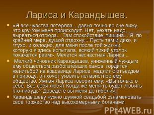 Лариса и Карандышев.«Я все чувства потеряла... давно точно во сне вижу, что кру-