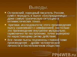 Выводы.Островский, народный писатель России, сумел передать в пьесе «Бесприданни