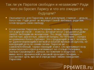 Так ли уж Паратов свободен и независим? Ради чего он бросил Ларису и что его ожи