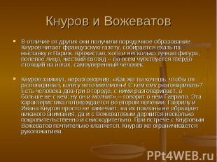 Кнуров и ВожеватовВ отличие от других они получили порядочное образование. Кнуро