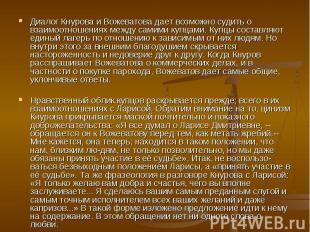 Диалог Кнурова и Вожеватова дает возможно судить о взаимоотношениях между самими