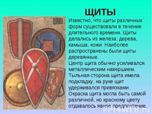 ЩИТЫ Известно, что щиты различных форм существовали в течение длительного времен