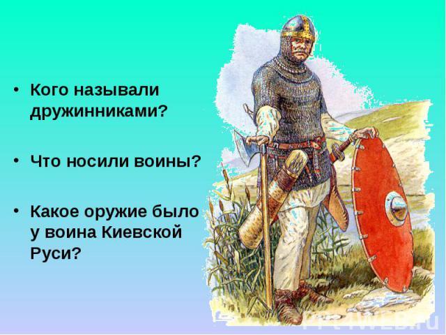 Кого называли дружинниками? Что носили воины? Какое оружие было у воина Киевской Руси?
