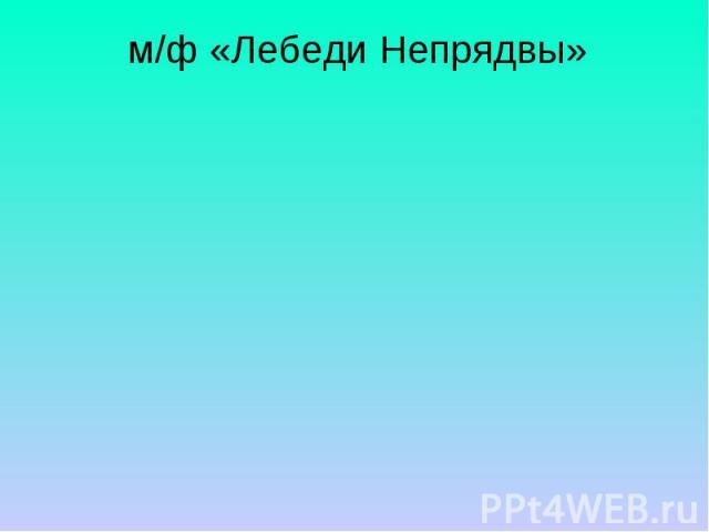м/ф «Лебеди Непрядвы»