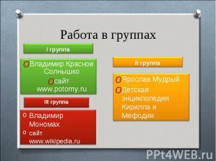 Работа в группахВладимир Красное Солнышко сайт www.potomy.ru Владимир Мономах са