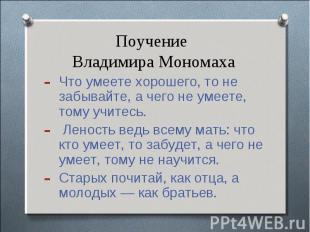 Поучение Владимира Мономаха Что умеете хорошего, то не забывайте, а чего не умее