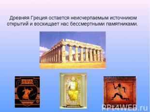 Древняя Греция остается неисчерпаемым источником открытий и восхищает нас бессме