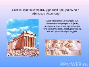 Самые красивые храмы Древней Греции были в афинском Акрополе Храм Парфенон, посв