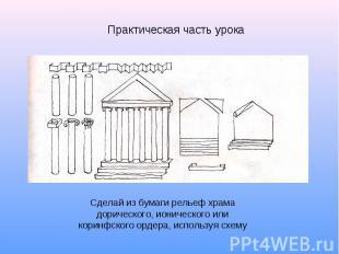 Практическая часть урока Сделай из бумаги рельеф храма дорического, ионического